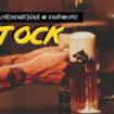 Stock คราฟท์เบียร์