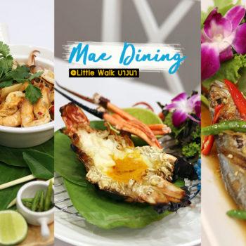Mae Dining ร้านแม่ Little Walk บางนา