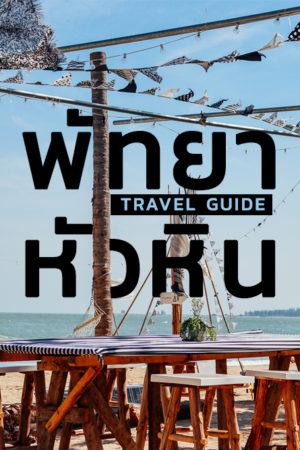 Pattaya huahin travel guide