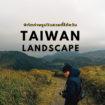 Landscape-Taipei