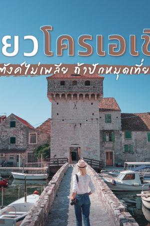 Croatia-tourkrub